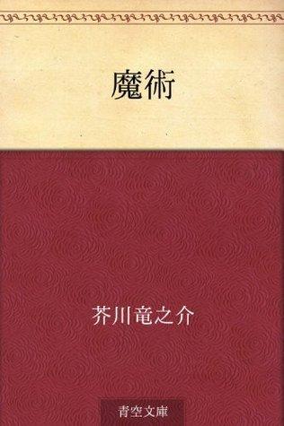 Majutsu  by  Ryūnosuke Akutagawa