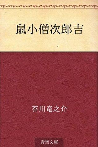 Nezumikozo Jirokichi  by  Ryūnosuke Akutagawa
