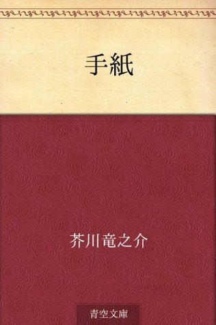Tegami  by  Ryūnosuke Akutagawa