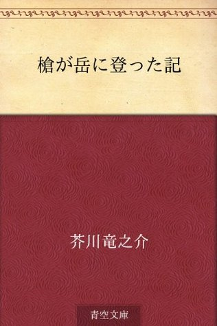 Yarigatake ni nobotta ki Ryūnosuke Akutagawa