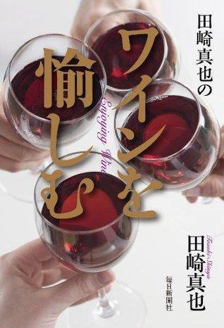 田崎真也のワインを愉しむ 田崎 真也