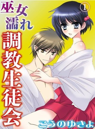 巫女濡れ 調教生徒会(1) (秋水社/MAHK) (Japanese Edition) こうのゆきよ