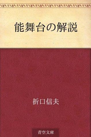 Nobutai no kaisetsu Shinobu Orikuchi