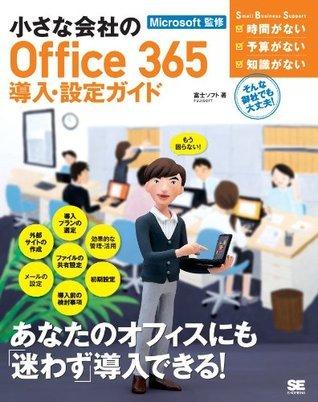 小さな会社のOffice365導入・設定ガイド  by  富士ソフト