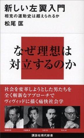 新しい左翼入門 相克の運動史は超えられるか (講談社現代新書)  by  松尾匡