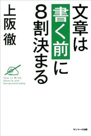 文章は「書く前」に8割決まる  by  上阪 徹