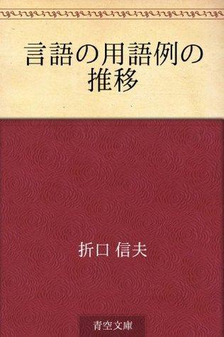 Gengo no yogorei no suii  by  Shinobu Orikuchi