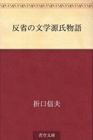Hansei no bungaku Genji monogatari  by  Shinobu Orikuchi