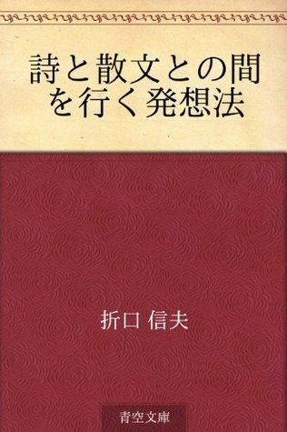 Shi to sanbun no aida o ikuhassoho  by  Shinobu Orikuchi
