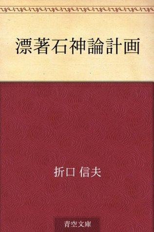 Yori ishigamiron keikaku Shinobu Orikuchi