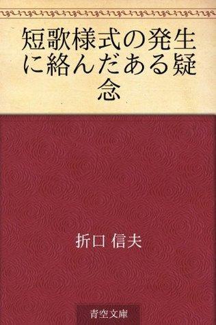 Tanka yoshiki no hassei ni karanda aru ginen  by  Shinobu Orikuchi