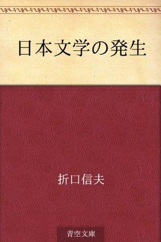 Nihon bungaku no hassei  by  Shinobu Orikuchi