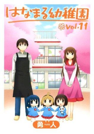 はなまる幼稚園11巻 (デジタル版ヤングガンガンコミックス) 勇人