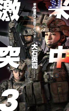 米中激突3 包囲下のパラオ (C★NOVELS) (Japanese Edition) 大石英司