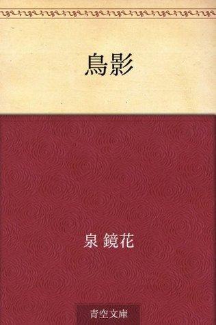 Torikage  by  Kyōka Izumi