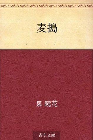 Mugitsuki Kyōka Izumi