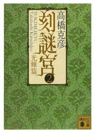 刻謎宮(2) 光輝篇 (講談社文庫) (Japanese Edition)  by  高橋克彦