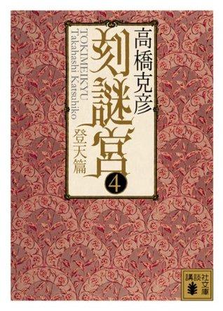 刻謎宮(4) 登天篇 (講談社文庫) (Japanese Edition) 高橋克彦