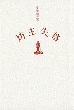 坊主失格  by  小池 龍之介