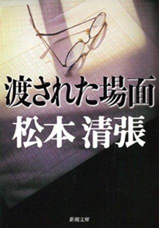 渡された場面  by  Seicho  Matsumoto