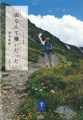 山なんて嫌いだった: 11 (ヤマケイ文庫) 市毛 良枝