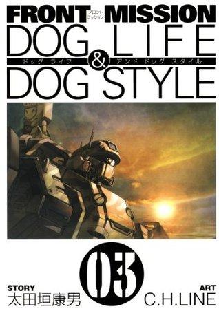 FRONT MISSION DOG LIFE & DOG STYLE3巻 (デジタル版ヤングガンガンコミックス) 太田垣康男