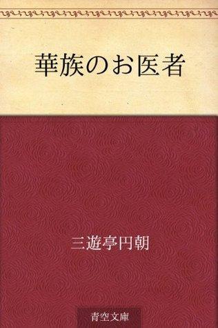 Kazoku no oisha  by  Encho Sanyutei
