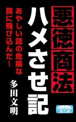 悪徳商法ハメさせ記 (クラップ・まとめ文庫)  by  多田文明