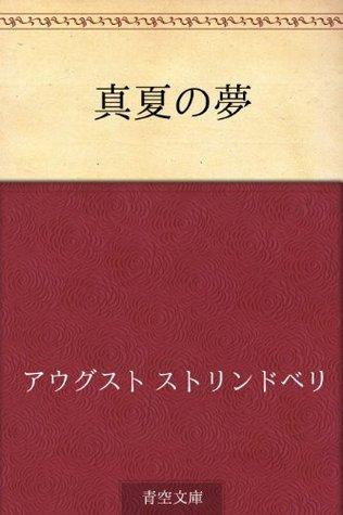 Manatsu no yume August Strindberg
