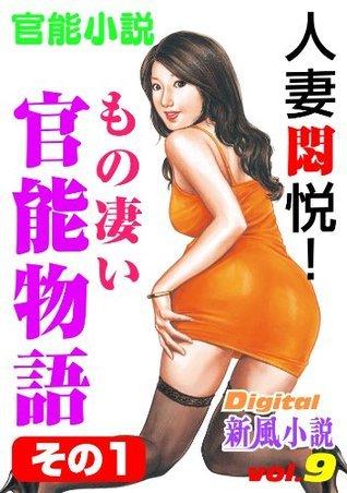 人妻悶悦! もの凄い官能物語 その1 (Digital新風小説)  by  北山悦史