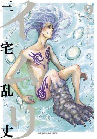イムリ 9 (ビームコミックス)  by  三宅 乱丈