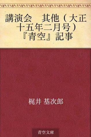 Koenkai sonota (taisho jugonen nigatsugo) aozora kiji Motojiro Kajii