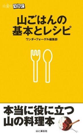 山ごはんの基本とレシピ (山登りABC)  by  ワンダーフォーゲル編集部編