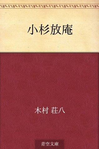 Kosugi hoan Shohachi Kimura