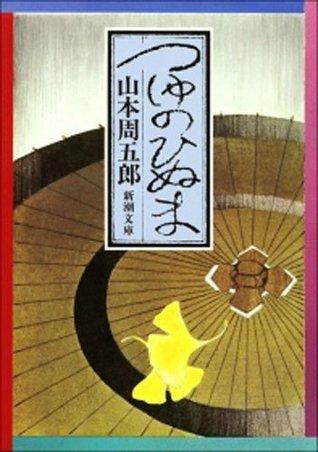 つゆのひぬま  by  Shūgorō Yamamoto