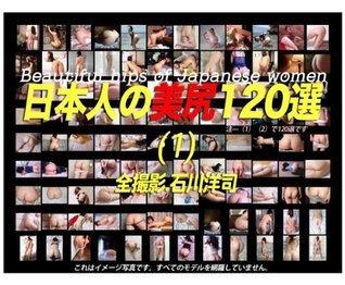 NIHONNJINNNOBIJIRIHYAKUNIJYUSSENN (Yoji ishikawa photo library)  by  Yoji Ishikawa