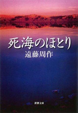 死海のほとり  by  Shūsaku Endō