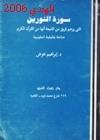 سورة النورين التي يزعم فريق من الشيعة أنها من القرآن الكريم  by  إبراهيم عوض