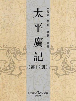 太平广记(第17册) 李昉