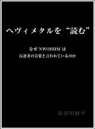 """ヘヴィメタルを""""読む""""―なぜNWOBHMは反逆者の音楽と言われているのか―  by  長谷川修平"""