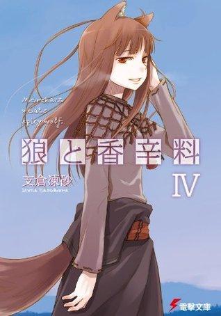 狼と香辛料IV (電撃文庫)  by  支倉 凍砂