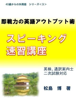 sokusennryokunoeigoautoputtojyutusupi-kingusokusyuukouza (40saikaranogaikokugosiri-zu) (Japanese Edition)  by  Hiroshi Matsushima