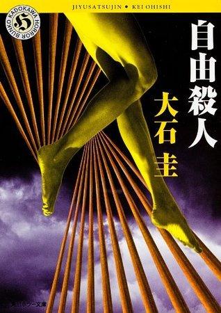 自由殺人 (角川ホラー文庫)  by  大石 圭