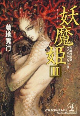 妖魔姫(ようまき)(2): 2 (光文社文庫)  by  菊地 秀行