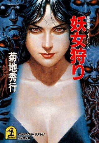 妖女狩り (光文社文庫)  by  菊地 秀行