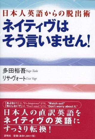 ネイティヴはそう言いません!日本人英語からの脱出術  by  リサ・ヴォート