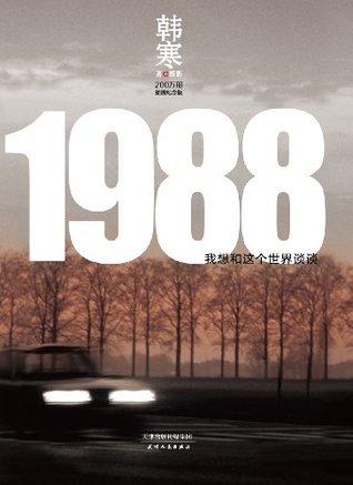 1988--我想和这个世界谈谈  by  韩寒