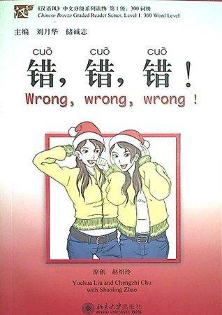 Chinese Breeze - Wrong, wrong, wrong! Liu Yuehua