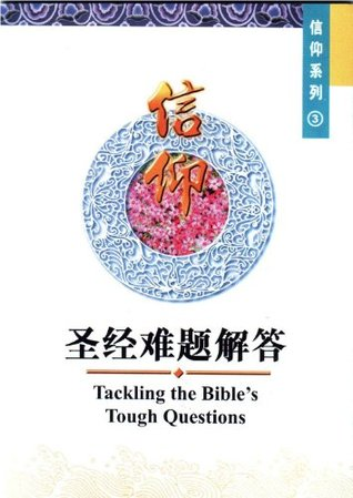 Tackling the Bibles Tough Questions (MCTEE Series)  by  H.G. Liu