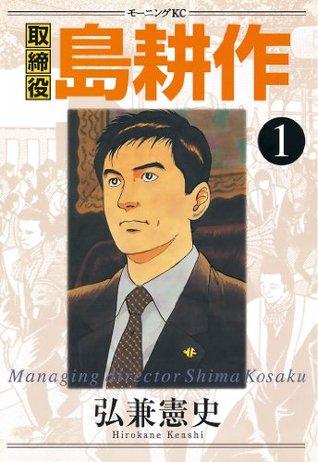 取締役 島耕作(1) (モーニングKC (828)) (Japanese Edition) 弘兼憲史